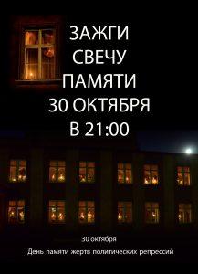 ФОТО зажги свечу памяти в 21 час - В ПЕЧАТЬ