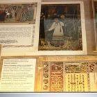 Ивангород музей Билибина 2