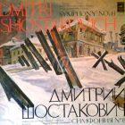 Шостакович Симфония 8