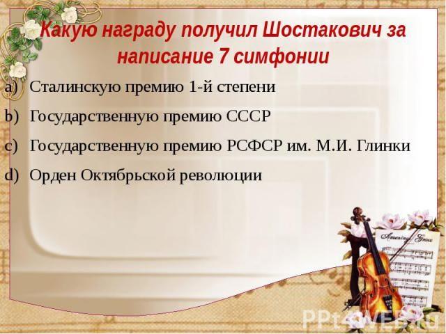 Шостакович. Награды