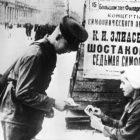 Шостакович. Солдат покупает билет на Седьмую симфонию Шостаковича напротив афиши 1942 г.