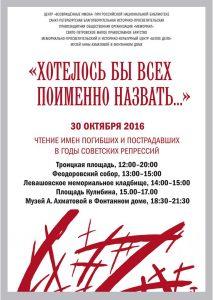чтение имен 30 октября плакат