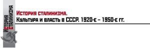 История Сталинизма