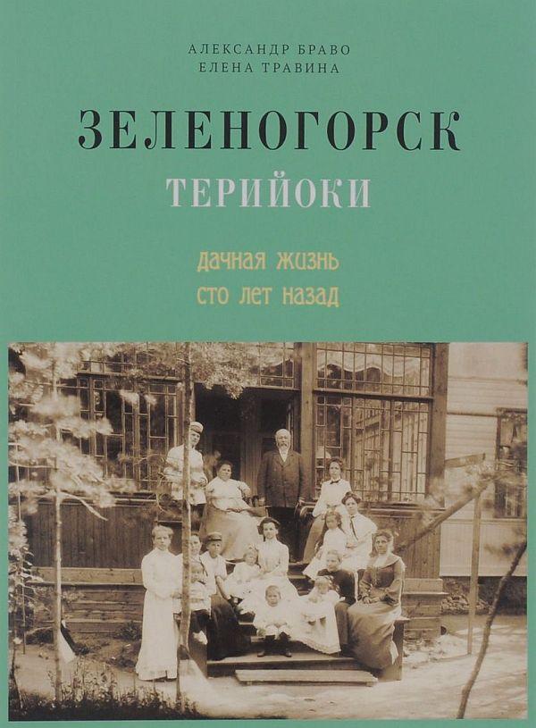 terijoki-dachnaya-zhizn-sto-let-nazad