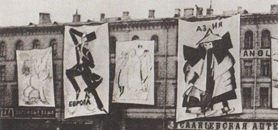 Плакаты на фасаде здания. 1918