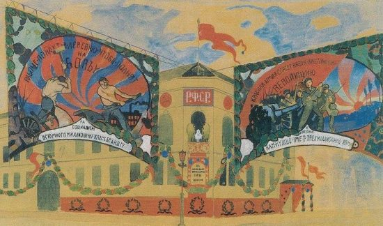 Проект оформления улицы. 1918