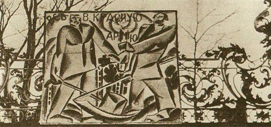 Панно на ограде Зимнего дворца. 1918
