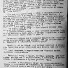 """Документ, найденный в архиве слушательницей радио """"Град Петров"""" Екатериной Чирковой 30 ноября 2016 г. Стр. 2"""