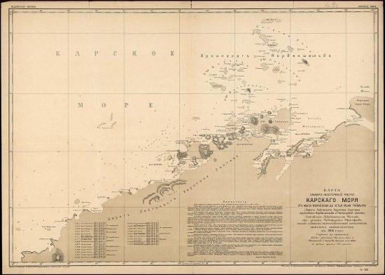 05 Карта Карского моря и Таймыра составленная лейтенантом Колчаком РГБ