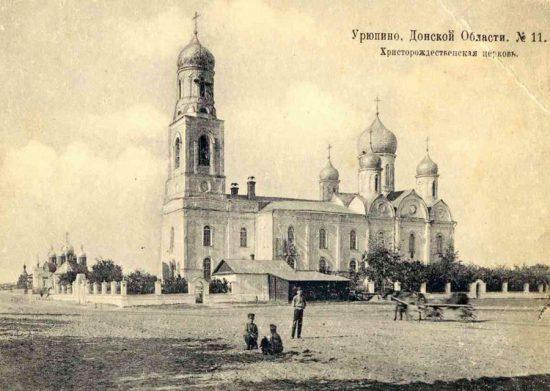 Урюпино, Донской области. Христорождественская церковь
