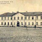 Сельско - Хозяйственная школа