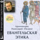 ЕВАНГЕЛЬСКАЯ ЭТИКА. Архимандрит Ианнуарий (Ивлиев)