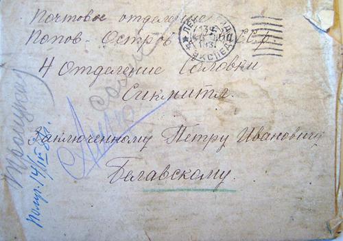 Письмо преподобномученицы Марии Гатчинской отцу Петру на Соловки
