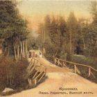 В парке Ридингера. 1910 г.