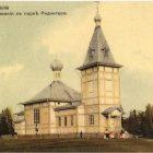 Спасо-Преображенская церковь в парке Ридингера. 1910-е годы