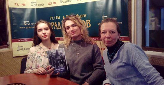 Дарья Захарова, Ксения Чинокалова, Светлана Елисеева