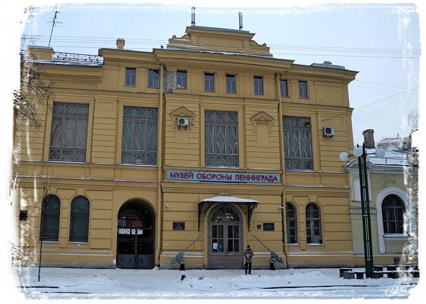 отдаю предпочтение музей обороны и блокады ленинграда фото желаемого