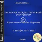 ИСТОРИЯ РОЖДЕСТВЕНСКОЙ ОТКРЫТКИ. Ирина Карпенко