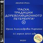 ПАСХА. ТРАДИЦИИ ДОРЕВОЛЮЦИОННОГО ПЕТЕРБУРГА. Ирина Карпенко