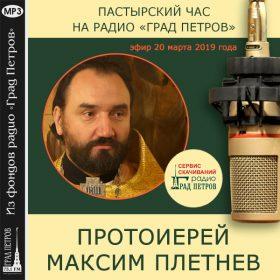 ПАСТЫРСКИЙ ЧАС. 20 МАРТА 2019 ГОДА. Протоиерей Максим Плетнев