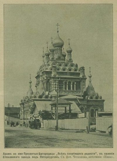 Храм во имя иконы Божией Матери «Всех скорбящих радости» в селении Стеклянного завода. 1898 год